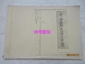 中国法制古籍目录学(复印本)