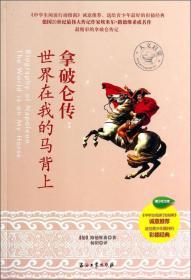 【正版】拿破仑传:世界在我的马背上:the world is on my horse (德)路德维希著