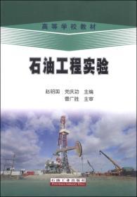 石油工程实验