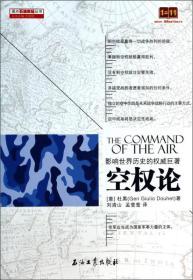 二手空权论 (意)杜黑 刘清山 孟莹莹 石油工业出版社978750219961