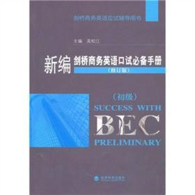 新编剑桥商务英语口试手册 初级 修订版 经济科学出版社 剑桥商务英语考试初级BEC考试