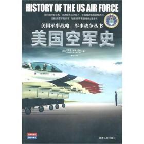 美国空军史