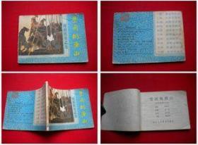 《周侗传奇》七,浙江1988.4一版二印11万册8品,8475号。连环画