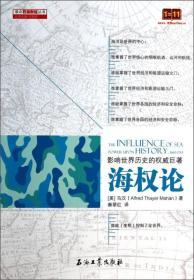 正版 海权论 马汉 石油工业出版社