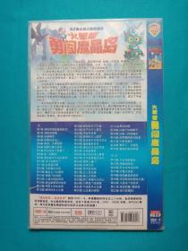 52集大型三维动画片 火星娃勇闯魔晶岛 DVD碟片