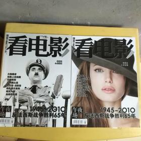 看电影午夜场2010年8月总第451期--二战胜利65年--午夜场全部156期中唯一出版双封面的一期
