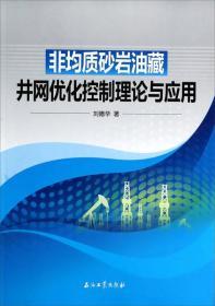 非均质砂岩油藏井网优化控制理论与应用