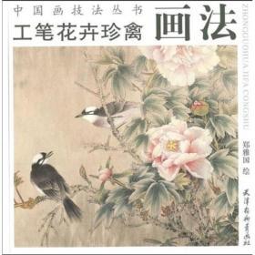 中国画技法丛书:工笔花卉珍禽画法