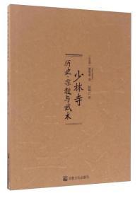 少林寺:历史、宗教与武术
