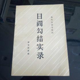 日阎勾结实录——现代史参考资料