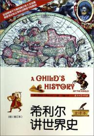 希利尔讲世界史(2版·修订本)(全译本)
