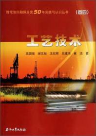 胜坨油田勘探开发50年实践与认识丛书:工艺技术