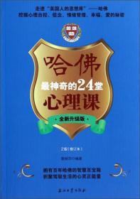 哈佛最神奇的24堂心理(全新升级版)(2版)(修订本)