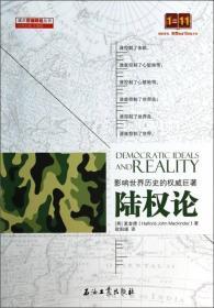 正版 陆权论 麦金德 欧阳瑾 译 石油工业出版社