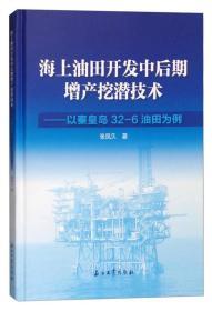 海上油田开发中后期增产挖潜技术:以秦皇岛32-6油田为例