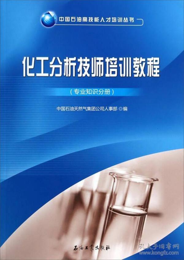中国石油高技能人才培训丛书:化工分析技师培训教程[ 专业知识分册]