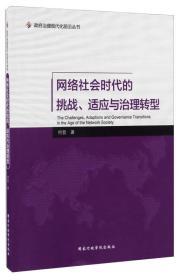 网络社会时代的挑战、适应与治理转型/政府治理现代化前沿丛书