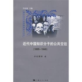 近代中国知识分子的公共交往