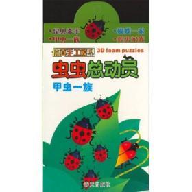 虫虫总动员甲虫一族 本社  海天出版社 9787806970393