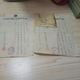 (民国35年)厦门驻马尼刺华侨回国证明书2份小票证6张