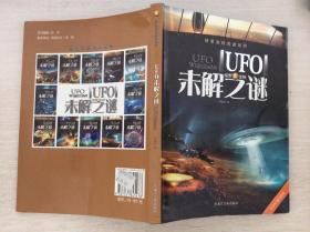 探索发现阅读系列:UFO未解之谜