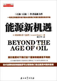 读点石油财经丛书:能源新机遇