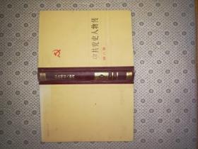 中共党史人物传 第六卷