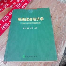 高级政治经济学(签名本)