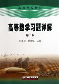 高等数学习题详解(第2版)/高等学校教材