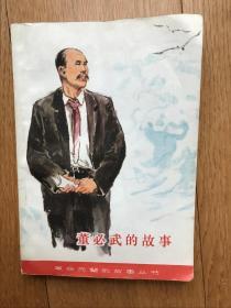 书《董必武的故事》(周志纯著84年2月1版1次印刷)