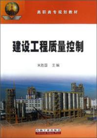 建设工程质量控制