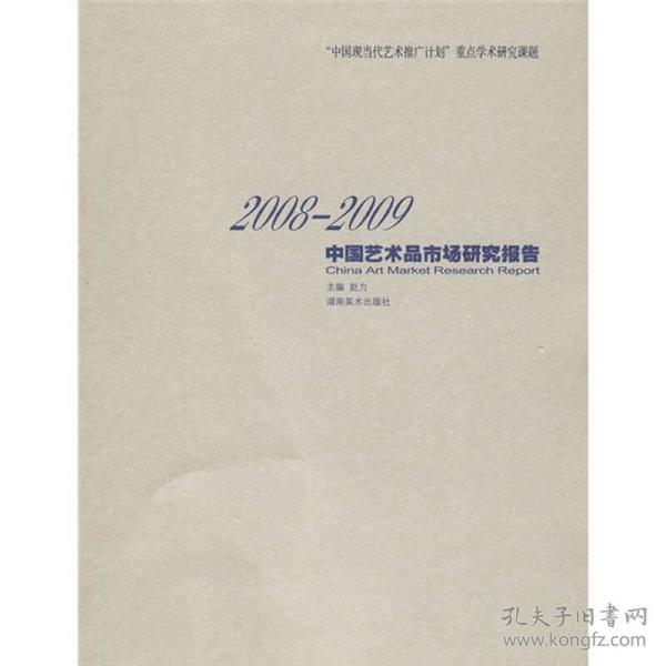 2008-2009中国艺术品市场研究报告