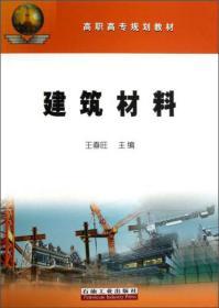 建筑材料/高职高专规划教材
