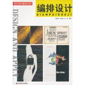 编排设计/现代设计教材丛书