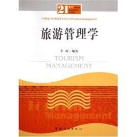 【二手包邮】旅游管理学 (第二版) 李昕 中国旅游出版社