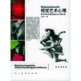 视觉艺术心理 王令中 9787102034386 人民美术出版社