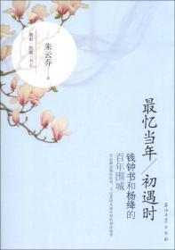 烟雨民国书系·最忆当年初遇时:钱钟书和杨绛的百年围城