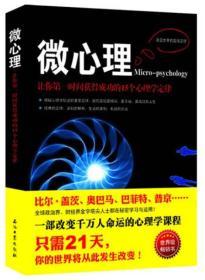 微心理:让你第一时间获得成功的15个心理学定律