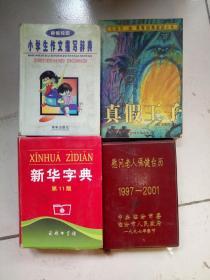 慰问老人保健台历1997-2001