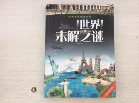 探索发现阅读系列:世界未解之谜