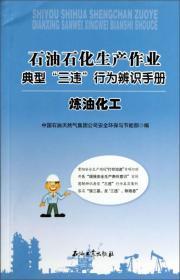 石油石化生產作業典型三違行為辨識手冊:煉油化工