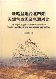 吐哈盆地台北凹陷天然气成因及气源对比