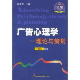 广告心理学:理论与策划——心理技术应用丛书