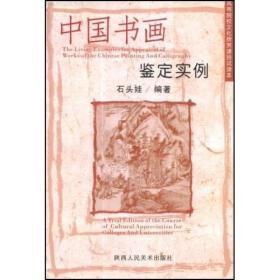 高等院校文化欣赏课目试读本:中国书画鉴定实例