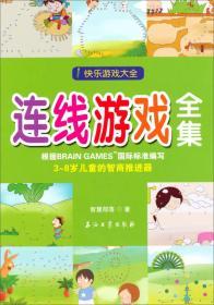 快乐游戏大全·连线游戏全集:3-8岁儿童的智商推进器