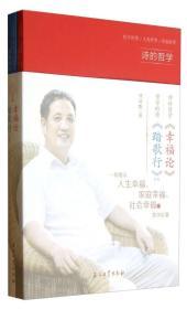9787502195779-hs-幸福论,踏歌行【诗的哲学  哲学的诗】(全二册)
