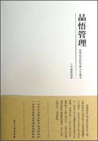 品悟管理:拓展知识的管理认识藏本
