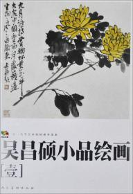 范本传真·吴昌硕小品绘画(1)