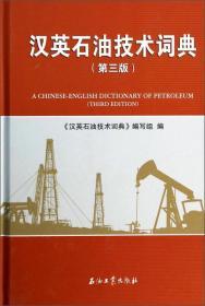 汉英石油技术词典