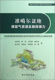 准噶尔盆地油气勘探开发系列丛书:准噶尔盆地煤层气资源及勘探潜力